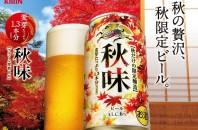 キリンビール「秋味」限定醸造が香港発売
