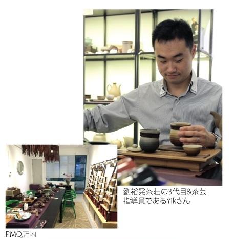 中国茶「工夫茶舎」PMQ 中環(セントラル)