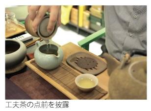 中国茶「工夫茶舎」中国茶のお点前