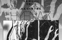 ドイツのテクノバンド「HYENAZ」広州ライブ