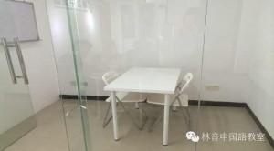 林音中国語教室