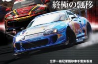 香港で世界ドリフト大会「Hong Kong Int'l Drift Challenge 2014」