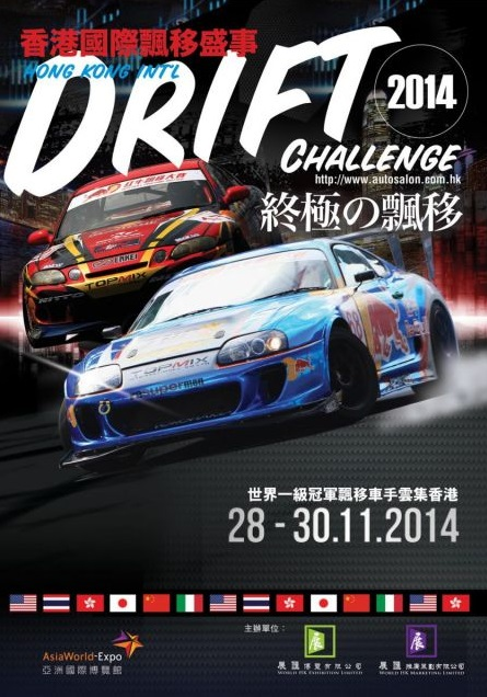 Hong Kong Int'l Drift Challenge 2014