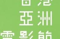 香港アジア映画祭2014開催「バンクーバーの朝日」などに注目