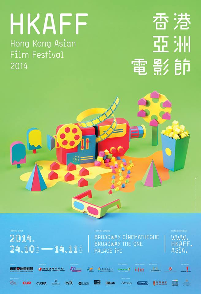 香港アジア映画祭(Hong Kong Asian Film Festival 2014)