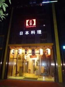 5珠江新城店
