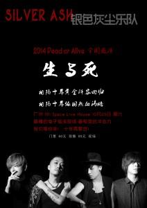 中国ビジュアル系バンド「Silver Ash」
