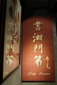 Cafe Hunan