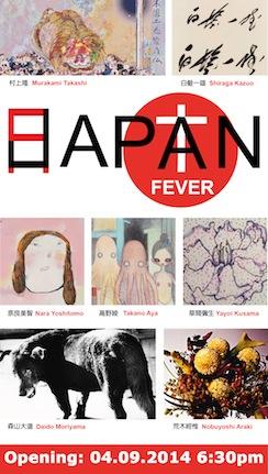 日本アーティスト展覧会「Japan Fever」