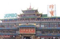 香港仔(アバディーン)特集4・ジャンボキングダムと穴場店