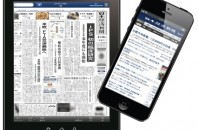 「日本経済新聞国際版ニュースの活用方法」RGF Managing Director高比良 直人