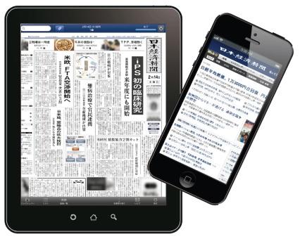 スマホで読む新聞