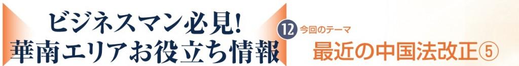 最近の中国法改正⑤