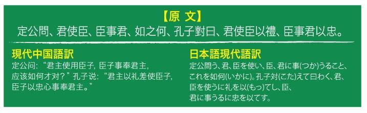 原文 現代中国語訳 日本語現代語訳