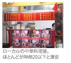 彩福世紀商城の中華料理店