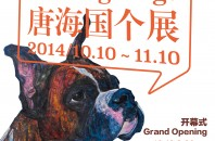 犬好きアーティスト「唐海国個人展覧(犬テーマの油絵)」広州開催