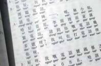 広東省の言葉事情は多種多様