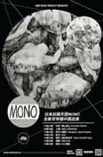 日本ロックバンド「MONO」