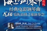 中国屈指のピアニスト譚小棠氏コンサート「海上鋼琴師演奏会」深セン