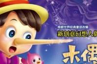 広州木偶劇団の人形劇「ピノキオ」広州市越秀区