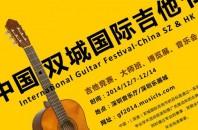 ギター好き必見「国際ギターフェスティバル」香港&深セン開催