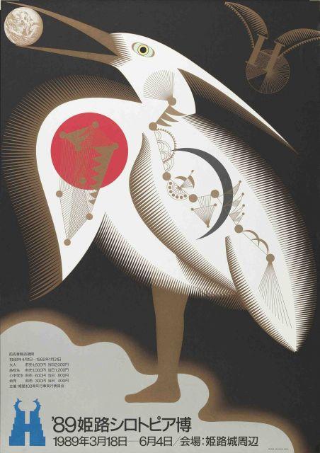 日本のポスター文化「広告展覧会」