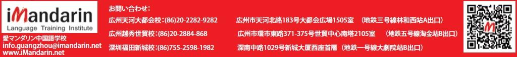 I mandarin Language Institute