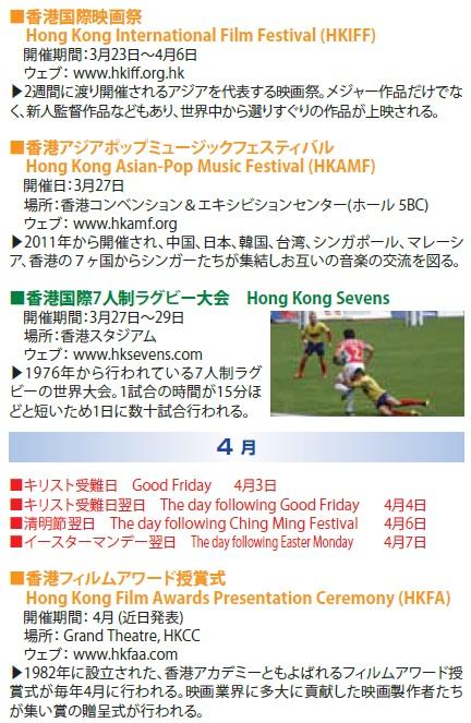 Hong Kong Event Calendar 2015 4月