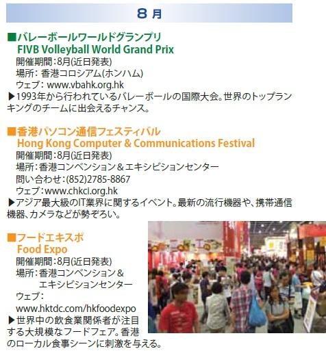 Hong Kong Event Calendar 2015 8月