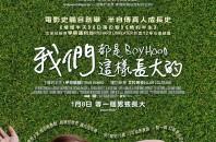 PPWおすすめ映画「Boyhood」アメリカの人気ドラマ