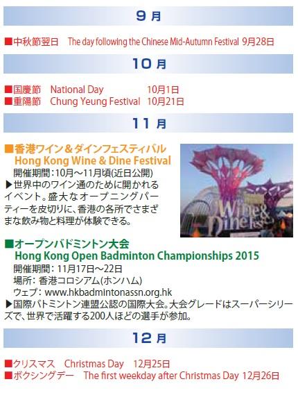 Hong Kong Event Calendar 2015 9月~12月