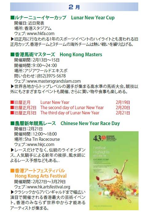 Hong Kong Event Calendar 2015 2月