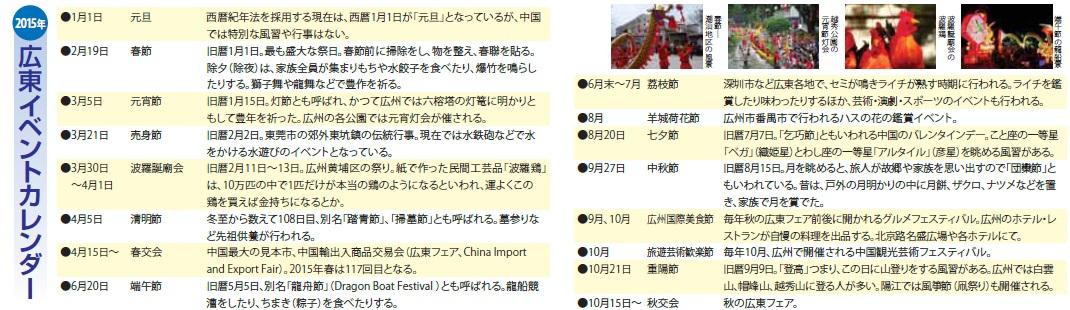 広東イベントカレンダー