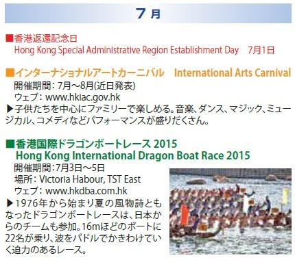 Hong Kong Event Calendar 2015 7月