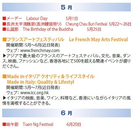 Hong Kong Event Calendar 2015 5月・6月