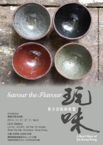 黃少君氏による「陶芸展」