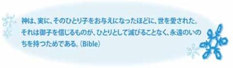 聖書より引用文