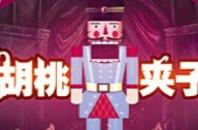 ロシア国家バレエ団による「くるみ割り人形」広州上演