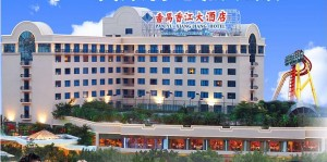 広州長隆集団番禺香江ホテル