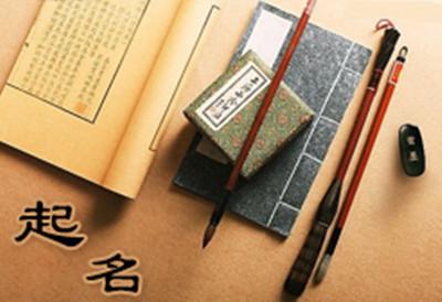 起名する時に使用する筆と紙