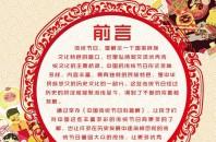 歴史と中国文化が学べる「中国伝統祝日科普展」深セン市福田区