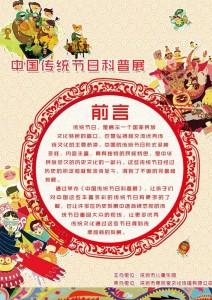 中国伝統祝日科普展