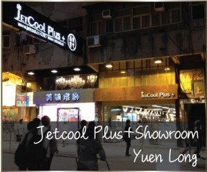 JETCOOL PREMIUM SHOWROOM YUEN LONG