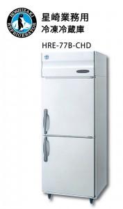 星崎業務用冷凍冷蔵庫1