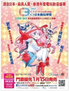 C3日本動玩博覧2015
