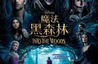 PPWおすすめ大人気ミュージカルが映画化「Into the Woods」