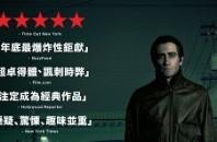 PPWおすすめ映画「Nightcrawer」犯罪ジャーナリズムの暗部を描く