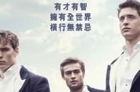 イギリス映画「ライオット・クラブ」が公開