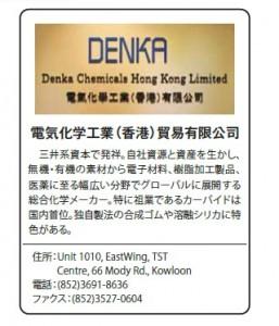 電気化学工業(香港)貿易有限公司