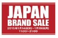 タイムズスクエアにて「JAPAN BRAND SALE」開催!コーズウェイベイ